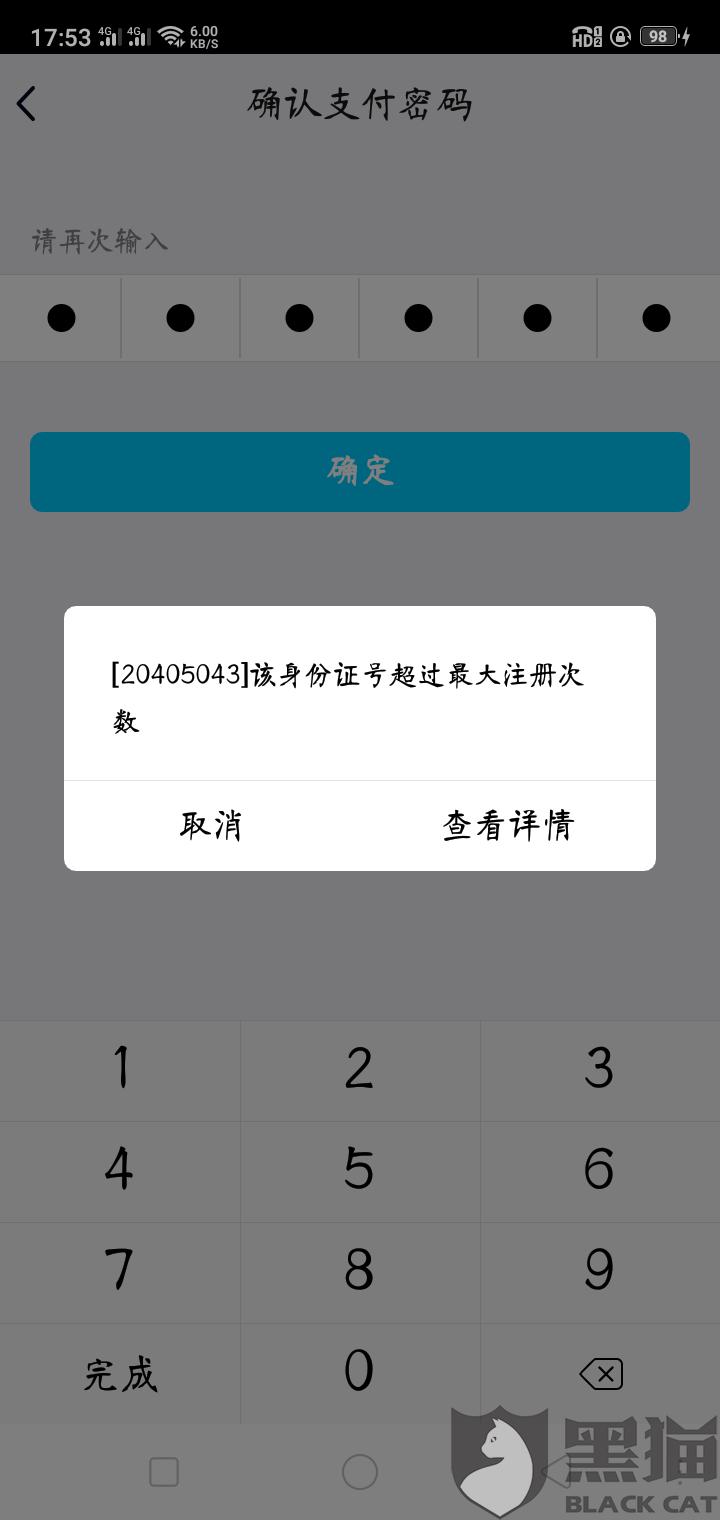 黑猫投诉:要求那边注销掉我的QQ钱包财付通