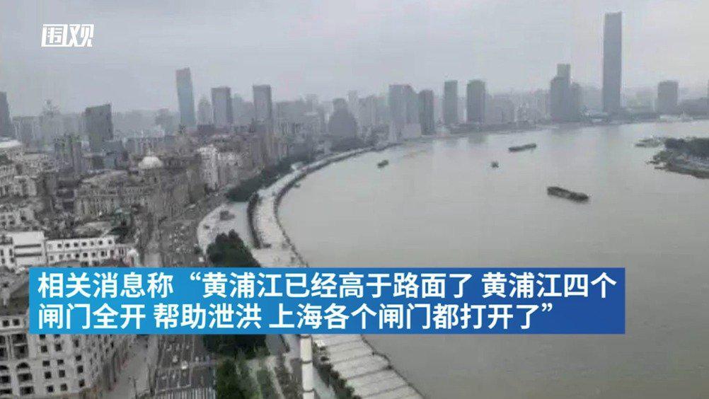 上海黄浦江水位高于路面? 记者实地探查证实系谣言