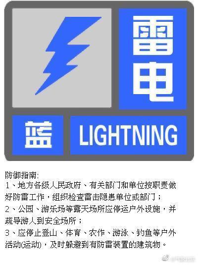 杏悦:8杏悦日19时00分发布雷电蓝色预警信号图片