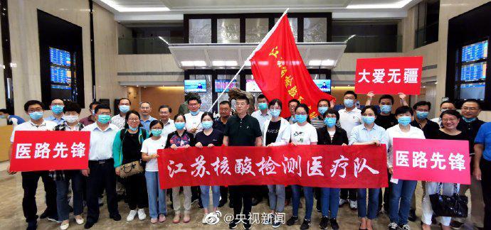 江苏21人检验医疗队支援新疆图片