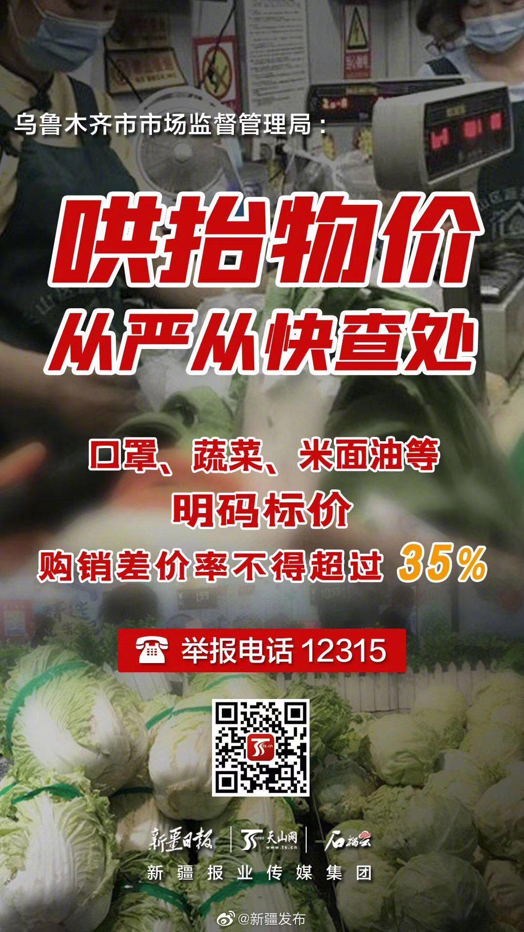 [杏悦]木齐市市场监督杏悦管理局哄抬物价从图片