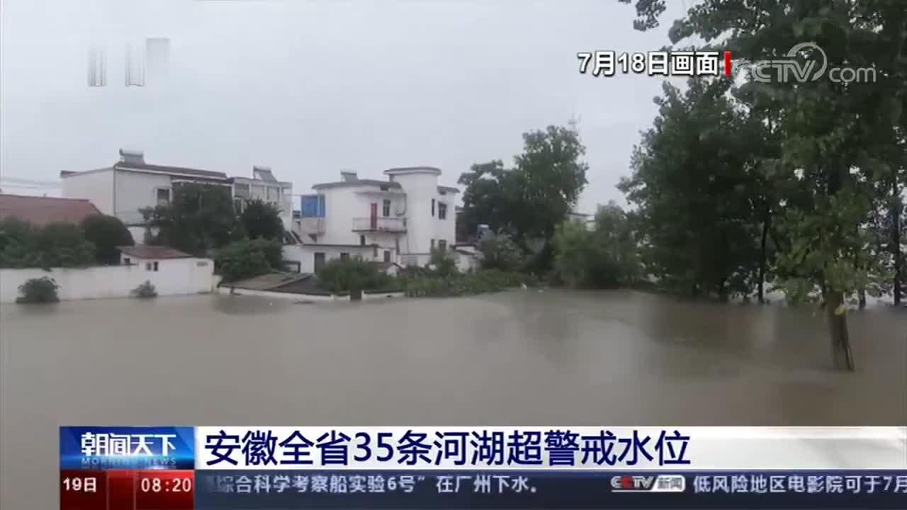 安徽全省35条河湖超警戒水位