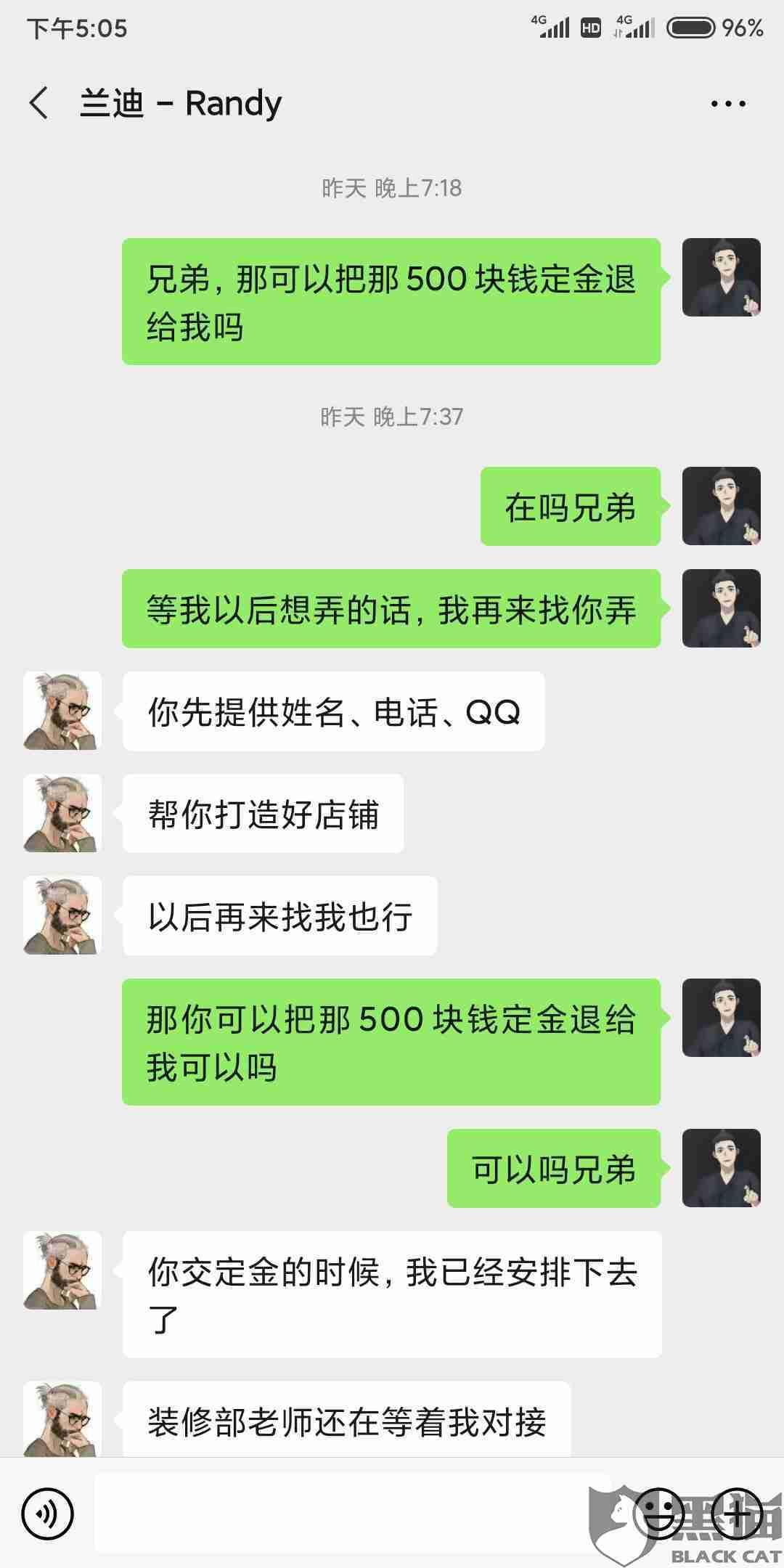 深圳市思航教育培训有限公司不给予退款 