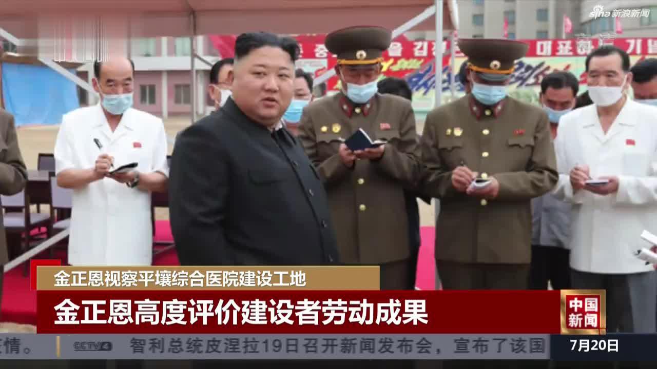 金正恩视察平壤综合医院建设工地