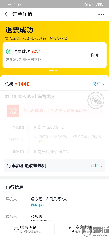 黑猫投诉:飞猪网厦门航空票疫情航班取消不退费