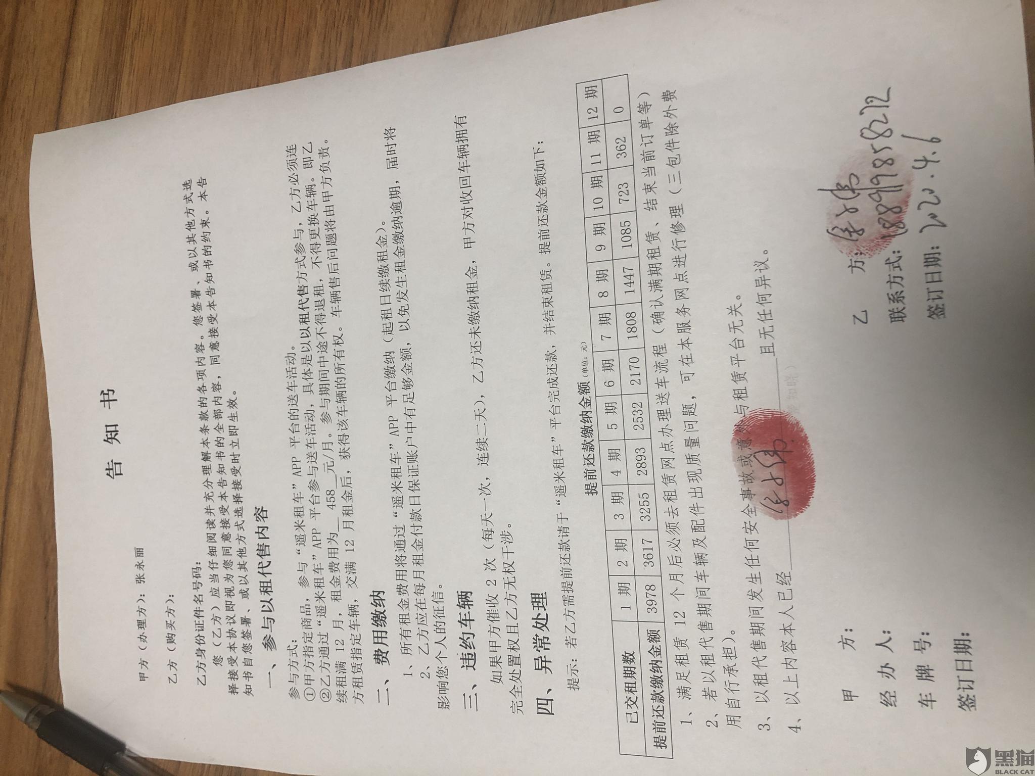 黑猫投诉:遥米租车以租代售,不予退租强行扣款