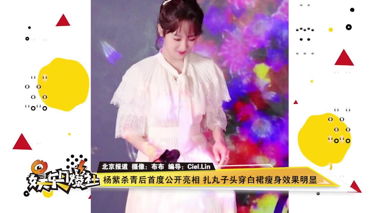 杨紫杀青后首度公开亮相 扎丸子头穿白裙瘦身效果明显