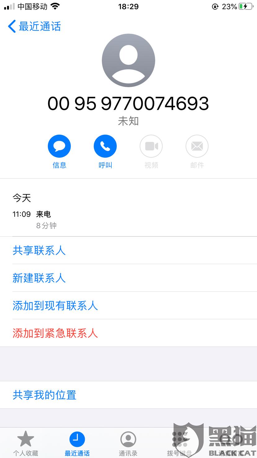 黑猫投诉:Clinique倩碧天猫旗舰店泄露我的信息 请严查!