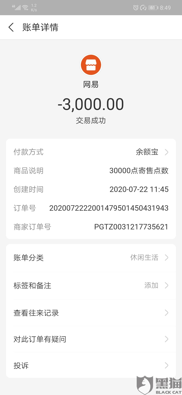 黑猫投诉:被商家欺骗无意间在网易平台充值了3000元的寄售点数