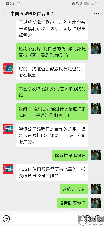 黑猫投诉:拉卡拉POS机说好不用钱三个月后私自扣费30元说通信费