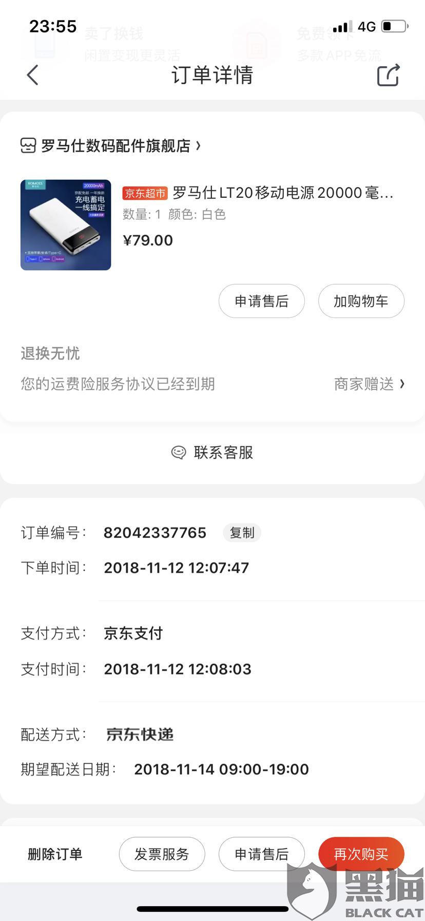 黑猫投诉:京东罗马仕数码配件旗舰店未按购买时说明进行售后