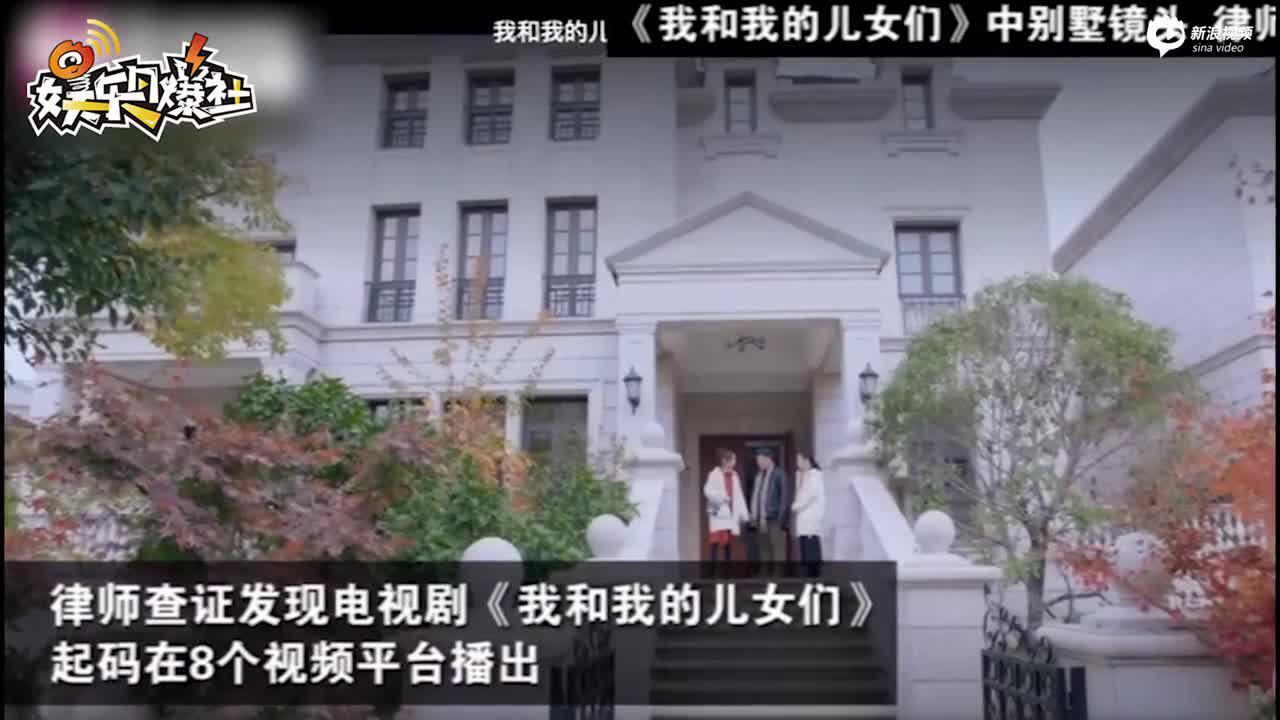 别墅被侵占拍剧房主索赔损失300万 要求赔礼道歉