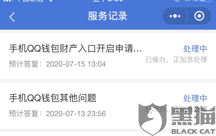 黑猫投诉:QQ号被盗,被别人绑定了身份证,导致我QQ钱包里的钱拿不来