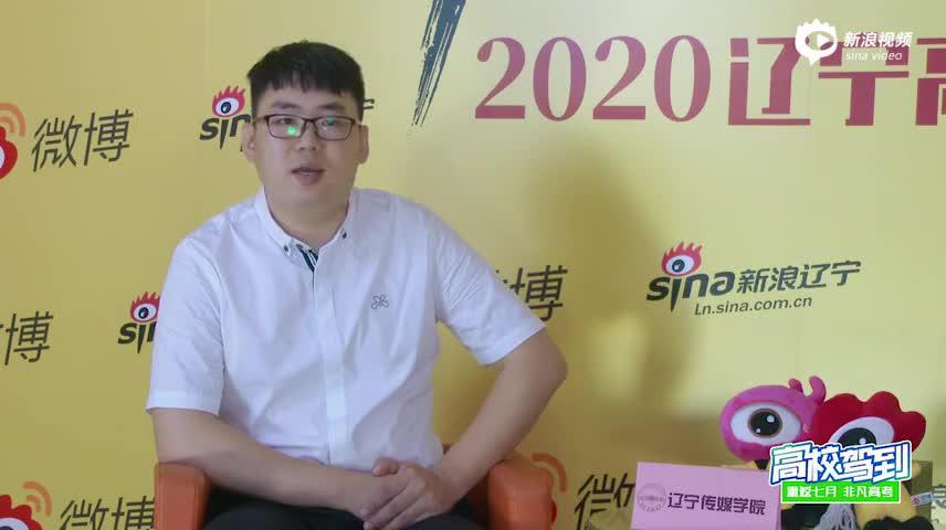 高校驾到2020:辽宁传媒学院