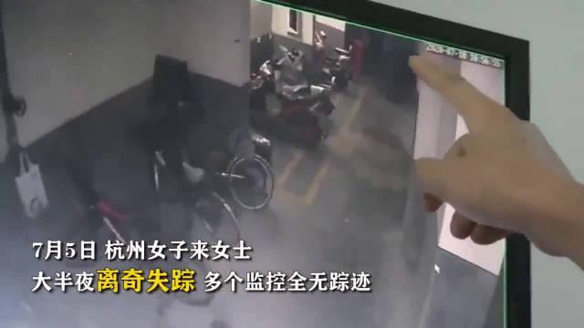 """150秒复盘""""杭州女子离奇失踪案"""""""