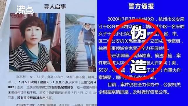 杭州失踪女子丈夫有重大作案嫌疑? 警方:没有发过此内容