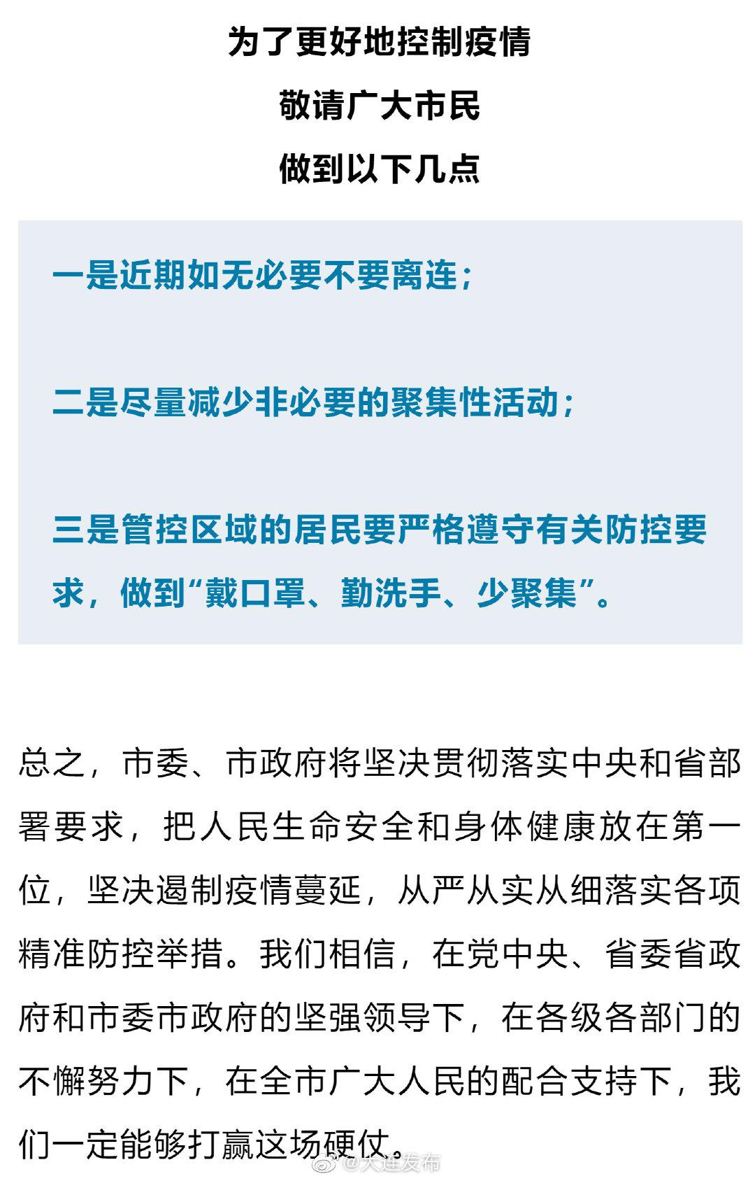 杏悦:大连市民近期如无必要不要离杏悦连图片