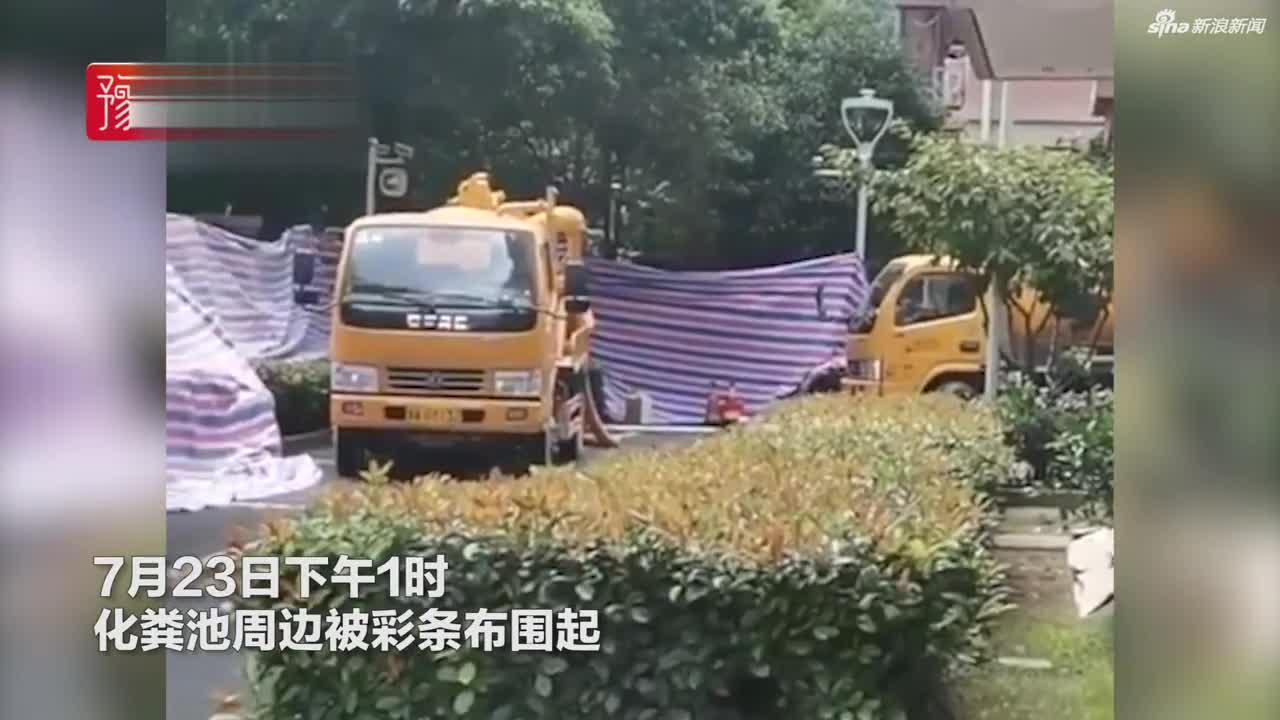 最新进展!杭州女子失踪19天  警方在化粪池捞起疑似衣服的物品