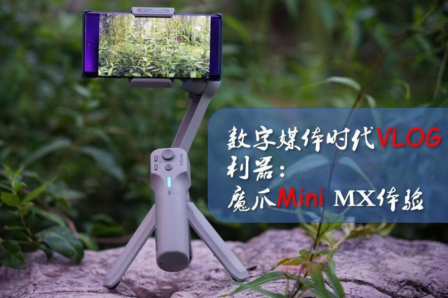 数字媒体时代VLOG利器:魔爪Mini MX体验