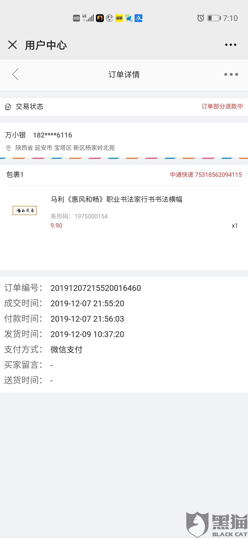 黑猫投诉:收藏天下(北京)网络有限公司低价引诱顾客付款后拒不发货也不退款