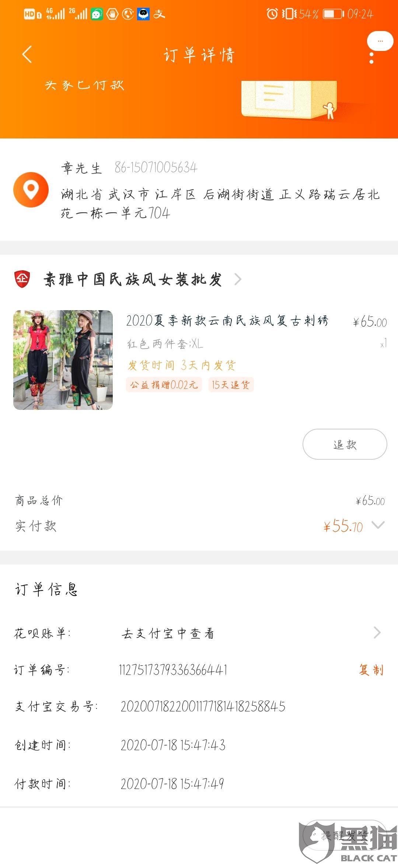 黑猫投诉:素雅中国民族风女装批发 拒不发货。店铺承诺三天发货,五天都没有发,拒绝发货。