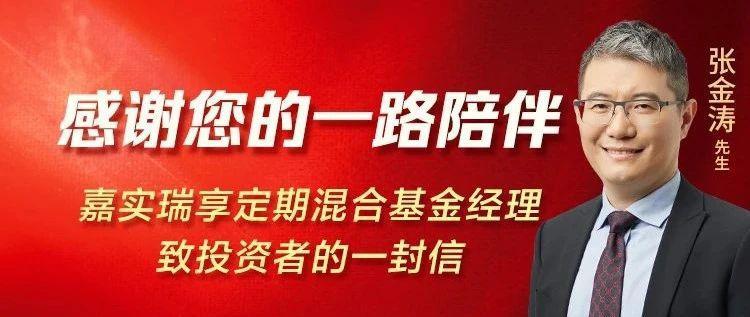 嘉实瑞享基金经理张金涛致投资者的一封信