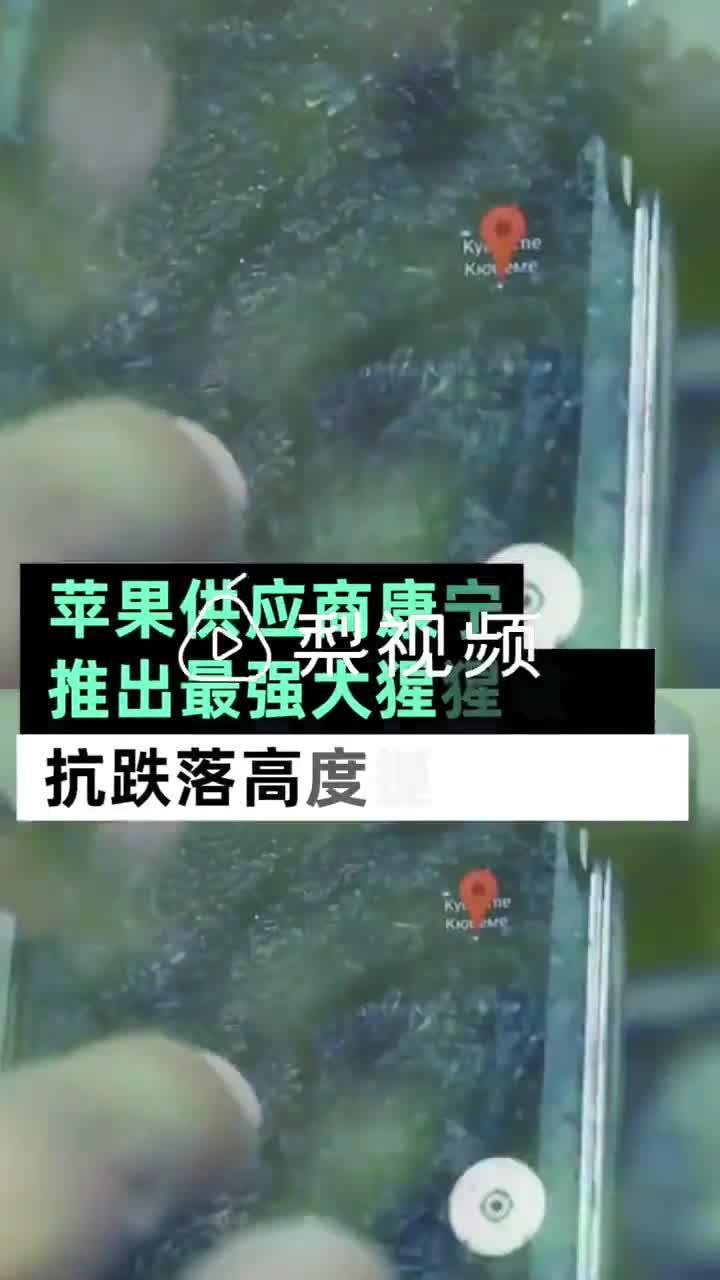 iPhone屏幕供应商康宁推出最坚韧大猩猩玻璃,三星将首发