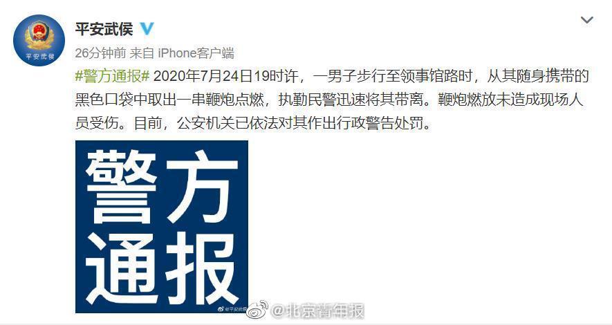 杏悦:在美国领事馆前放鞭炮行政杏悦警告图片