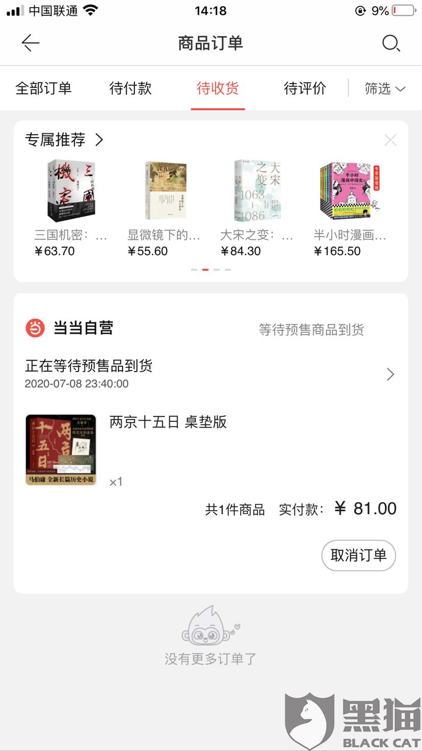 黑猫投诉:在当当网上买的《两京十五日》,拒不发货无许诺赠品