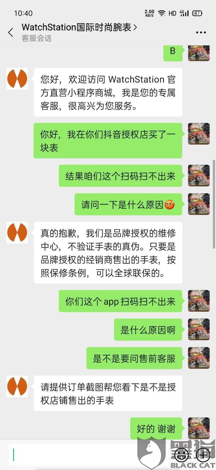 黑猫投诉:抖音蓝V商家Armani阿玛尼官方授权店卖假货
