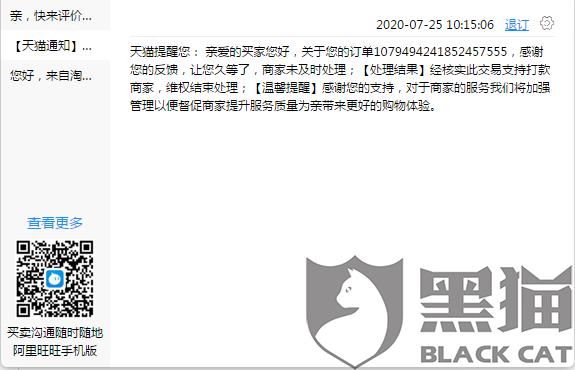 黑猫投诉:天猫超市店大欺人,拒不发货