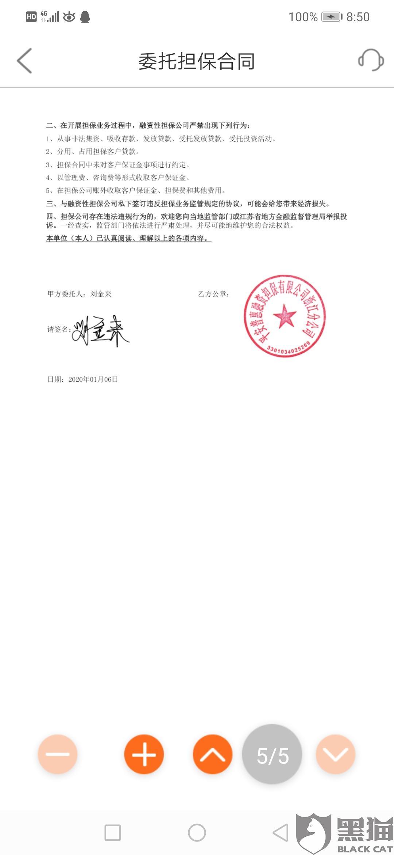 黑猫投诉:平安普惠,伪造合同签名,违法收费
