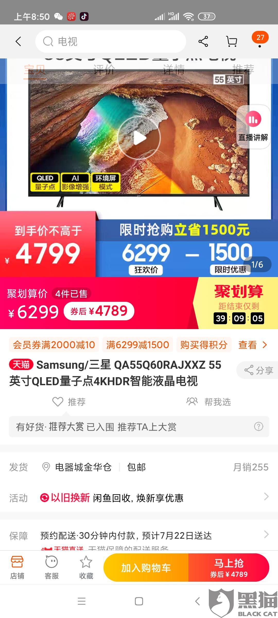黑猫投诉:苏宁快递掉包商品苏宁快递联合天猫三星家电旗舰店欺诈客户