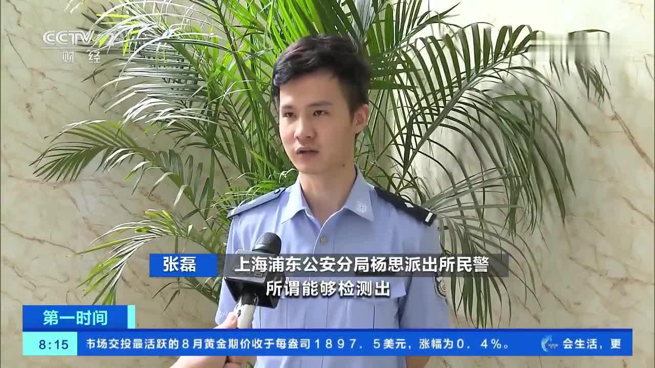 """[第一时间]上海:低价收来""""大钻石"""" 竟是合成碳硅石"""