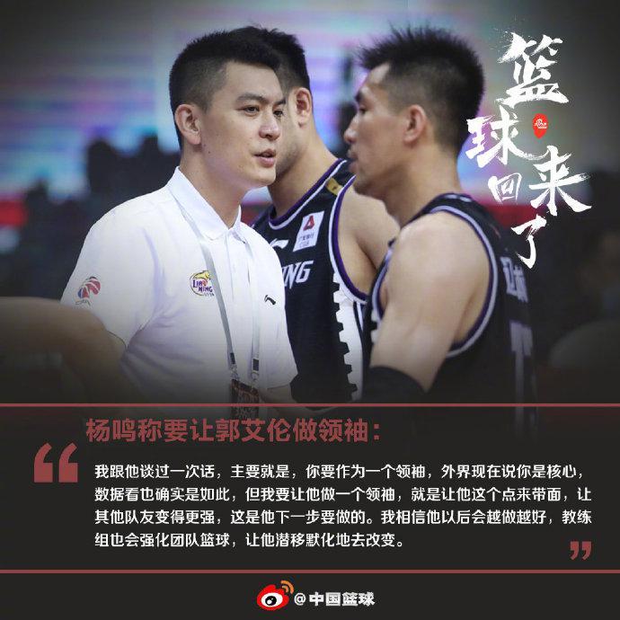 杨鸣:要让郭艾伦做一名领袖 令其他队友更强