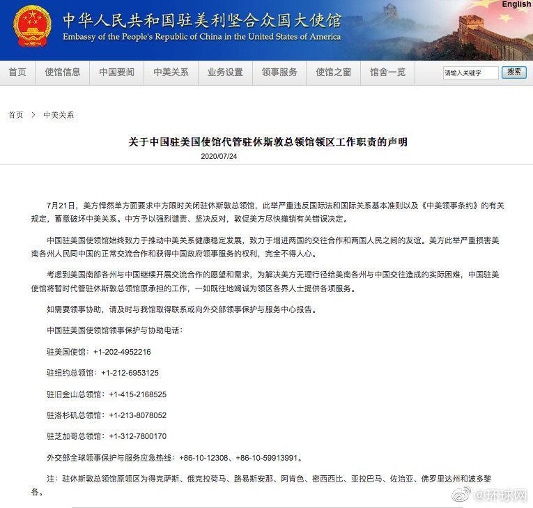 [杏悦]中国驻美使杏悦馆将暂管驻休斯敦领馆图片
