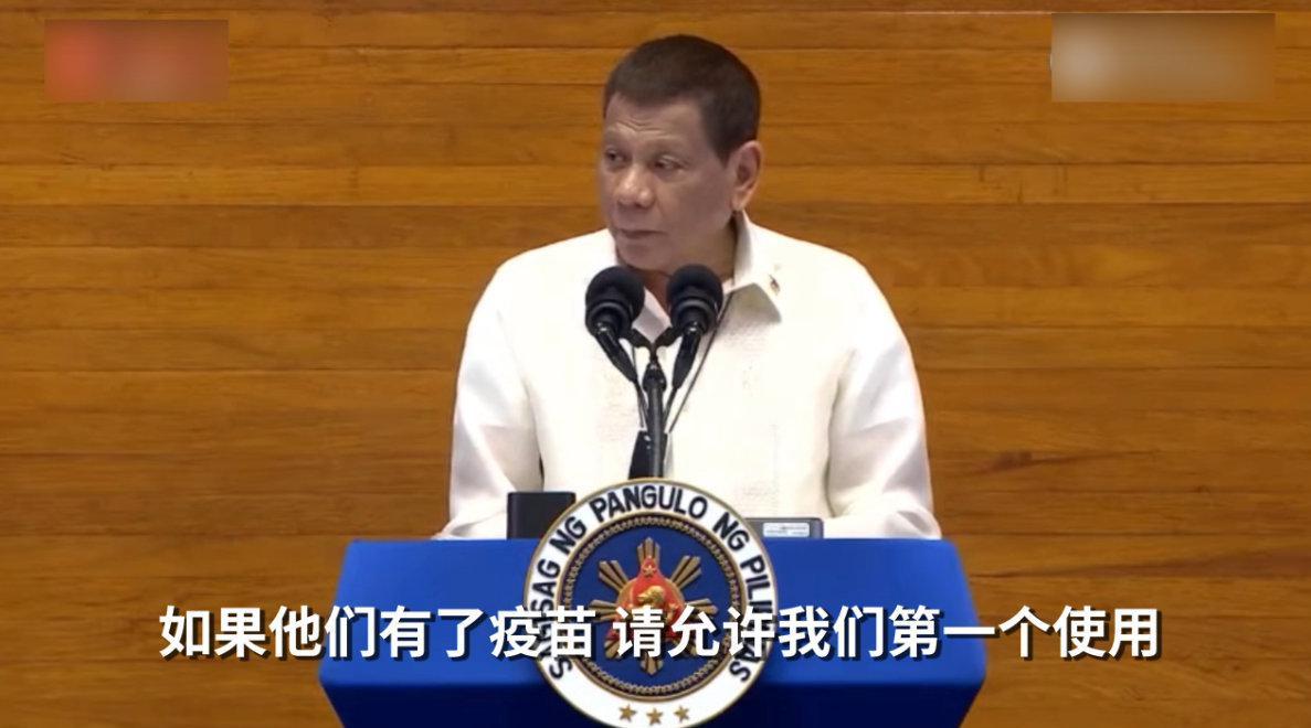 杜特尔特:我请求中国,有疫苗第一个给我们用