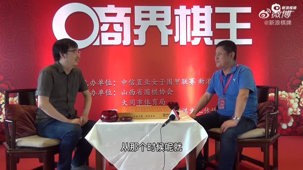 视频-商界棋王马建军:入界宜缓 棋商之道