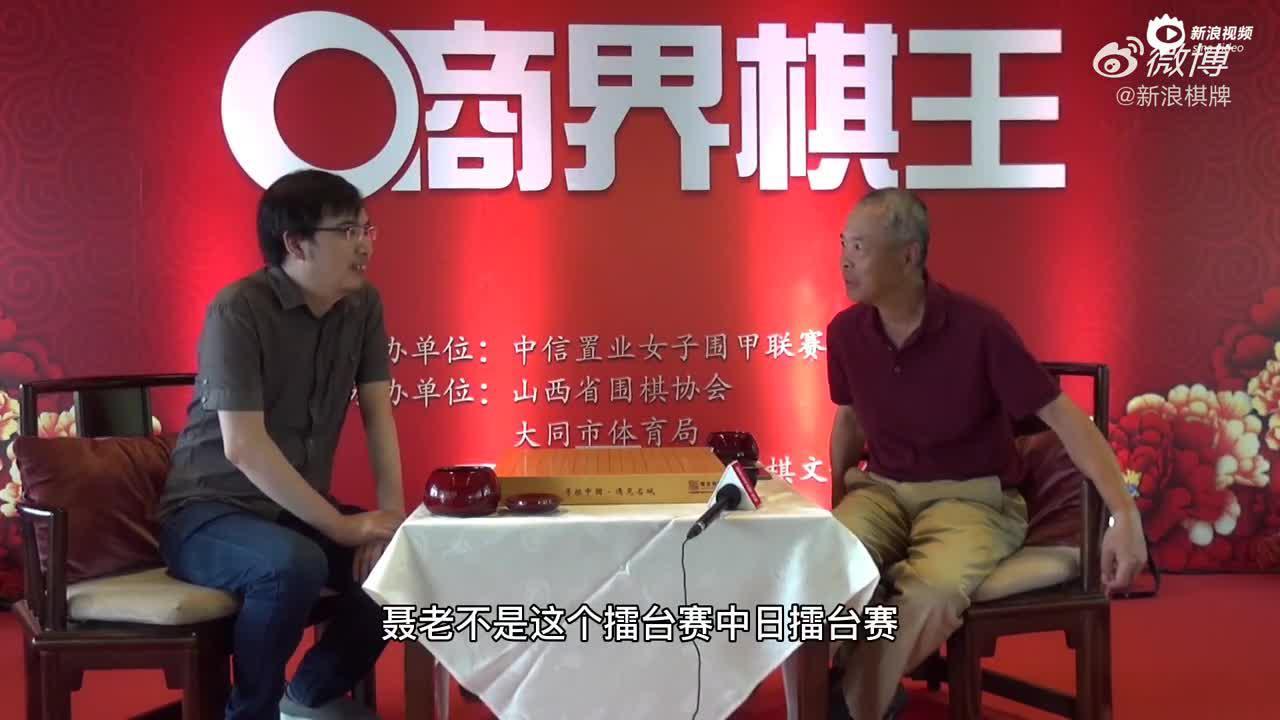 视频-商界棋王王肖飞:还棋头有趣 回归传统