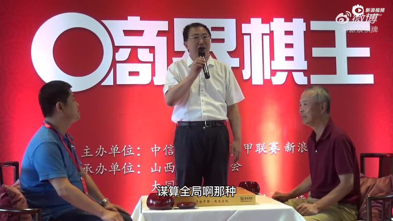 视频-赵晓春:下棋与从商目标都是中国的天下大同