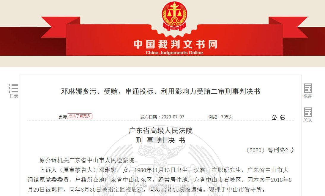 广东一镇党委委员贪污受贿上百万:沿袭上届班子做法图片