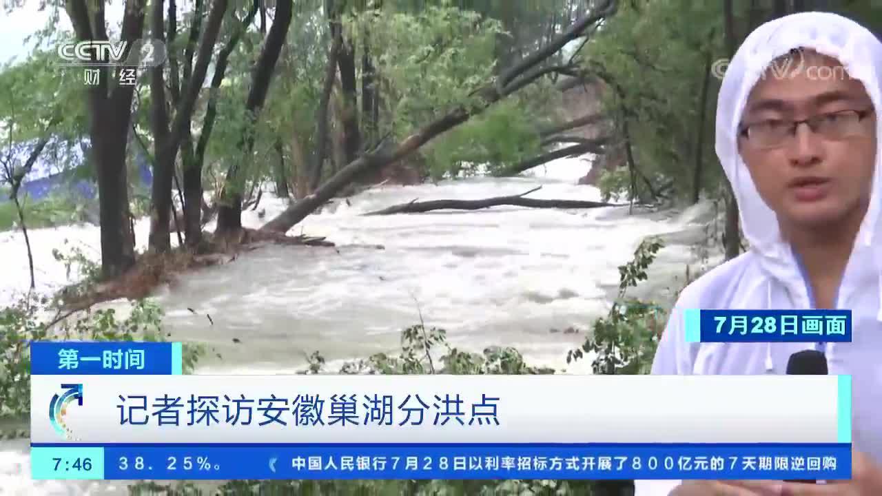 [第一时间]安徽昨天继续发布洪水红色预警