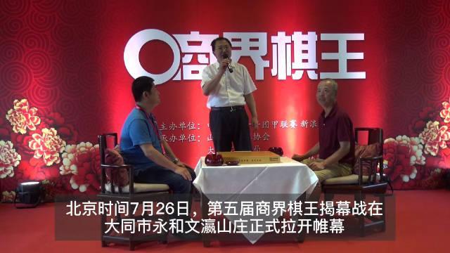 视频-商界棋王大同开幕 溯源中国围棋传统