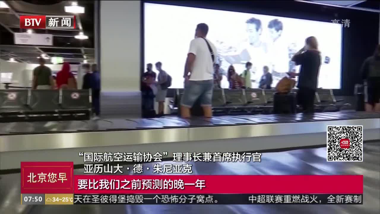 国际航空运输协会称客运量到2024年才能恢复到疫前水平