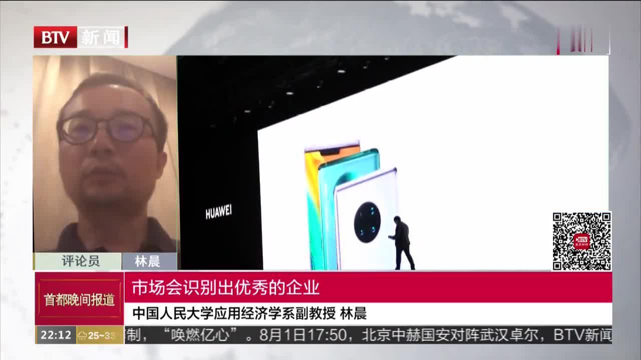 中国人民大学应用经济学系副教授 林晨:市场会识别出优秀的企业