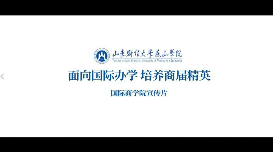山东财经大学燕山学院国际商学院宣传片