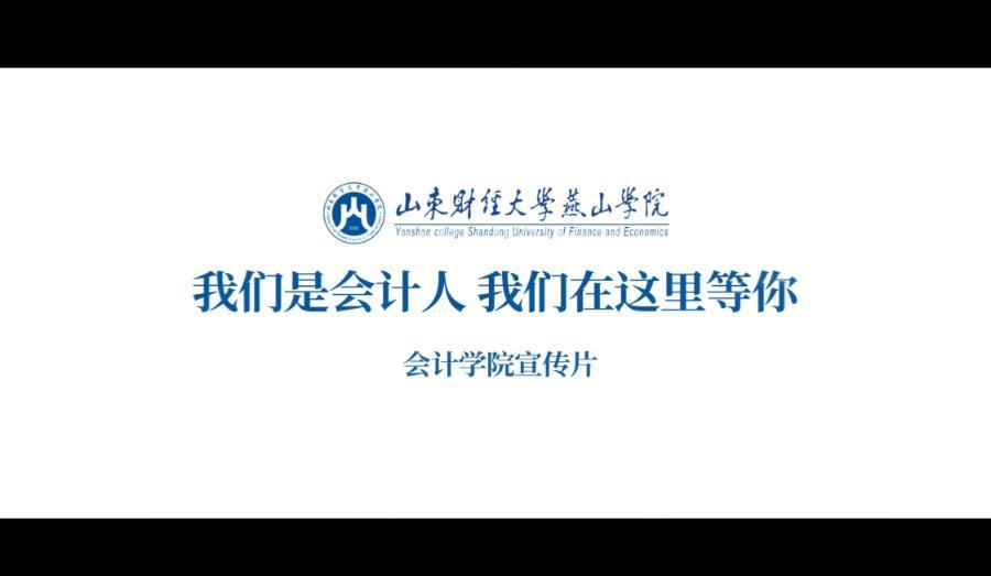 山东财经大学燕山学院会计学院宣传片
