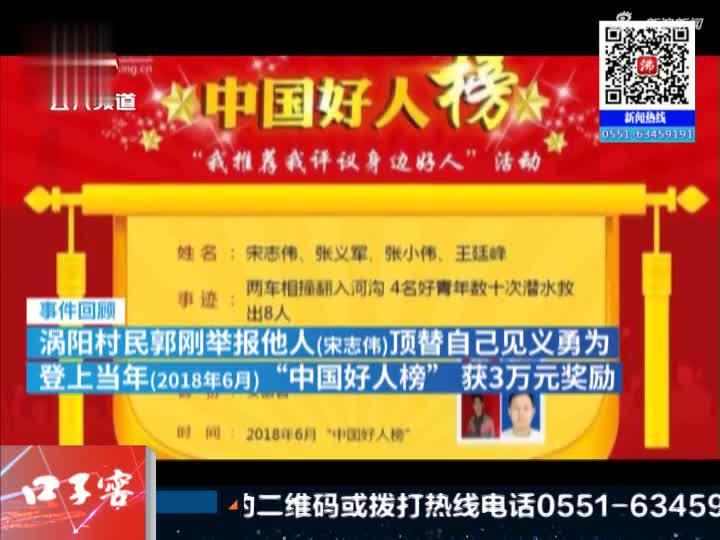 《夜线60分》亳州:村民举报见义勇为被顶替  被举报者诉其侵犯名誉