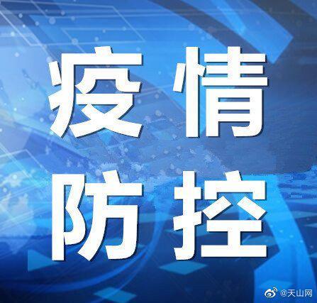 「天富官网开户」告新增新天富官网开户冠肺炎确诊病例图片