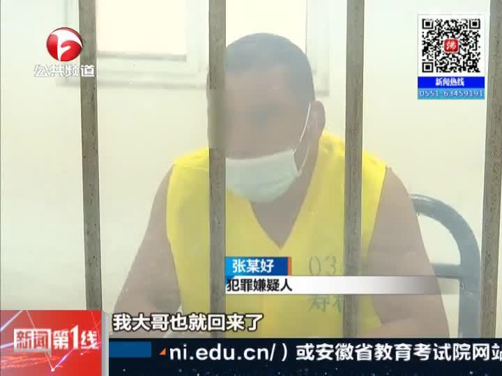《新闻第一线》寿县:冲入家中行凶致死  隐匿尸体终酿大错